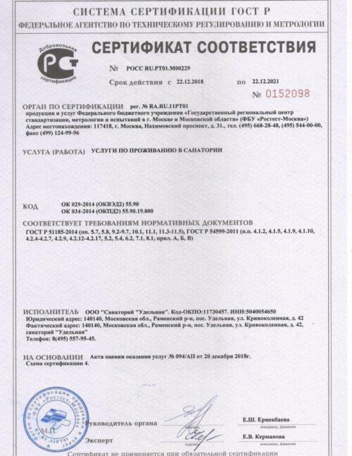 Сертификат-на-проживание-до-22-12-2021-1 (1)