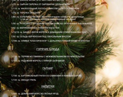 Ознакомьтесь с меню Новогоднего банкета!